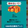 無料クイズアプリ:雑学豆知識トリビアクイズゲームはそんな簡単には当たらない。。2020年2月11日