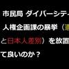 【新たな在日特権か!?】ヘイトスピーチ対処条例Q&Aに嘘を書いた大阪市人権企画課【なにがヘイトスピーチやんねん!】