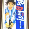 天才サッカー少年の転落と復活を描く漫画『BE BLUES!(ビーブルーズ)~青になれ~』