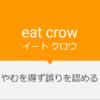 """カラスを食べる?""""eat crow"""" の意味と使い方"""