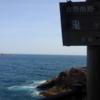 三重県の鬼ヶ城に行った話をしたい