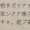 【シノアリス】 赤ずきん/ハーフナイトメア ジョブシナリオ