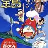 (映画)ドラえもん のび太の宝島@109シネマズ名古屋~確かにここ数年で一番面白い!時代を表すストーリー