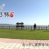 """""""『にっぽん縦断 こころ旅 2018年 北海道4日目』を見た。"""""""