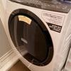 ドラム式洗濯乾燥機を使い始めて4ヶ月が経ちました