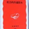 宇沢弘文「社会的共通資本」(岩波新書)