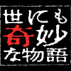 『世にも奇妙な物語』で映像化してほしい短編小説5選!!