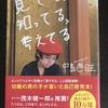 最近ささった本 中島芭旺君の本