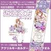 """ラブライブ First Live """"with You"""" Memorial BOX [虹ヶ咲]"""