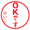 名前入りハンコ風スタンプ申請しました