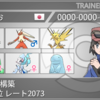 【剣盾S15 最終66位:レート2073】バシャサンダーナット序