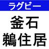 【ラグビー】釜石鵜住居復興スタジアム オープニングDAYに行ってきた(2)