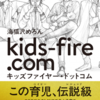 【新しい子育ての本】キッズファイヤー・ドットコム