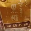 黒糖ピーナッツ🎵😀