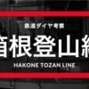 【80‰の勾配に挑め】箱根登山鉄道の時刻表考察《2017.3.4ダイヤ改正》