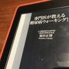 「専門医が教える糖尿病ウォ―キング! (扶桑社BOOKS新書)」を読んで