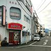 地元の人に長く愛される常食系、町中華の名店『康華飯店』。
