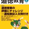 道徳教育2016年7月号が発刊になっています