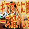 【アコギですぐに使えるフレーズ紹介! ライブや試奏で使って下さい♪】