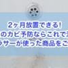 2ヶ月放置できる!お風呂のカビ予防ならこれで決まり!ズボラなアラサーが使った商品をご紹介します!