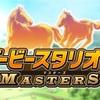 新作ゲーム紹介!「ダービースタリオン Masters」