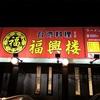 佐久でまた台湾料理の名店を発見