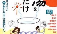 コンビニで白湯を売ってくれれば、妊婦もおっさんも嬉しい。