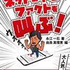 No. 658 ネットの中心でファクトを叫ぶ / 永江一石 著 を読みました。