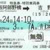 1409列車(青の交響曲) 特急券・特別車両券