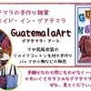 【出展者紹介】GuatemalaArt(グアテマラ・アート)