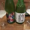 【薫るにごり酒対決】花陽浴 、純米吟醸生にごり酒&亀泉、CEL24純米吟醸生原酒の味。【はなーびはなーびVSカメェェェッ泉】