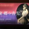 東郷青児展(あべのハルカス美術館)