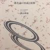 横山輝雄『生物学の歴史-進化論の形成と展開』を読みました。