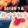 バースデイと2位とモヤ〜な7月【月イチ報告】