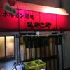 【閉店】吉田類の酒場放浪記にも登場「ホルモン道場みやこや」では幻の酒ホイスが飲めます