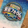 【習い事】公文の「KUMON未来フォーラム」に招待されました