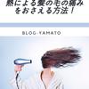 熱による髪の毛の痛みをおさえる方法!