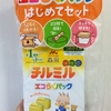 【検証】森永の「はぐくみ エコらくパック」の容器は、チルミルの「エコらくパック つめかえ用」でも使うことができるのか!?