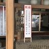 東根雪上シクロクロス参戦記 1日目 やまめの学校