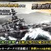 蒼焔の艦隊【軽巡:多摩(キスカ島作戦)】要塞制圧戦特効サルベージ。