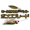 【ZORRO】アメリカのバスプロ〝ウェズリー ストレイダー〟監修スピナーベイト「ボンゴ ブレード」国内通販サイト入荷!