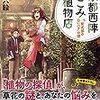 京都西陣なごみ植物園