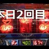 【スロット】エンドレスフィーバー4回転(一日にエンドレスフィーバーが5回来た日。)【4月24日その2】メダルゲーム【すらいむ】EURO QUEEN