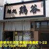 京都府(26)~鶏谷~