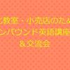 和文化教室・小売店の方向け インバウンド英語講座&交流会