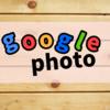 はてなブログのGoogleフォト貼り付け機能の不具合がかなり絶望的になっている・・・