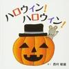 ★572「ハロウィン!ハロウィン!」~身近なものを工夫して使って仮装できるんだよと教えてくれる。楽しいハロウィン!