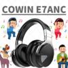 【購入レビュー】Bluetoothヘッドホン「COWIN E7ANC」 コスパ良すぎて文句なし