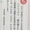 【一部修正】3月11日に忌野清志郎の楽曲を聴く ~真実を知ること、自由に表現し行動すること~