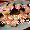 簡単!美味しい!海老と卵のふるふる炒めの作り方【レシピ】